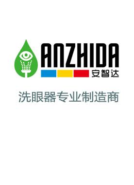 安智达洗眼器AZD1105-1